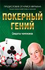Покерный гений