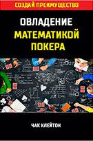 Чак Клейтон «Овладение математикой покера»