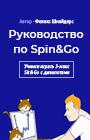 Феликс Шнайдерс «Руководство по Spin&Go»