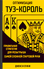 Оптимизация туз-король