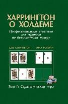 Дэн Харрингтон «Харрингтон о Холдеме: стратегическая игра» (том 1)