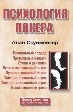 Алан Скунмейкер «Психология покера»