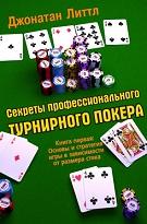 Джонатан Литтл «Секреты профессионального турнирного покера»