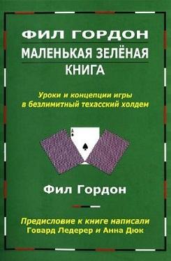 Фил Гордон «Маленькая зеленая книга»