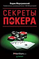 Вадим Маркушевский «Секреты покера»