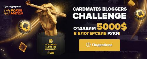 GambleTalk Bloggers Challenge