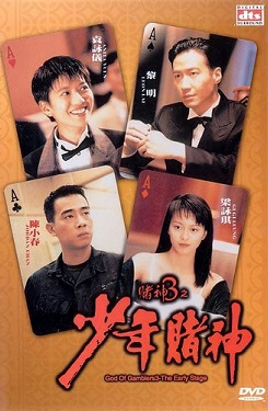 Do san 3: Chi siu nin do san (God of Gamblers 3: Early Years)