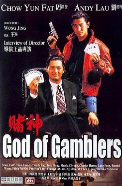 Бог игроков (Dou san)