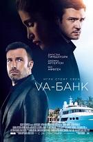 Вa-банк (Runner Runner)