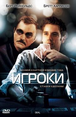 онлайн и карты фильмы про покер