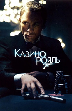 Казино Рояль (Casino Royale)