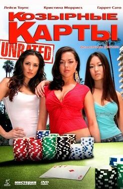 смотреть фильмы онлайн покер карты