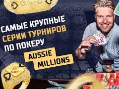 Найбільші серії турнірів з покеру (Aussie Millions)