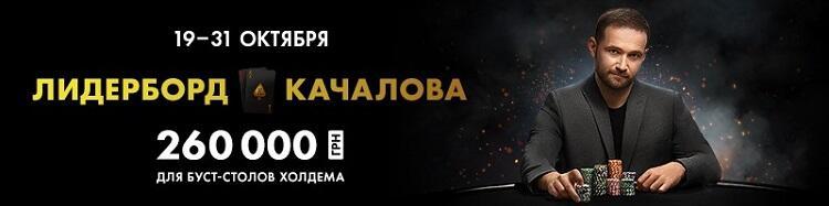 Лидерборд Качалова на ПокерМатч