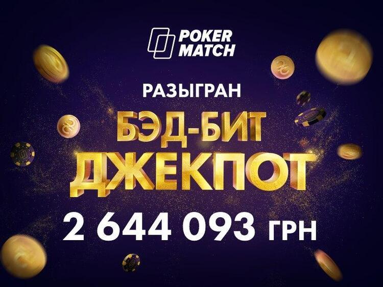 На ПокерМатч сорвали крупный джекпот