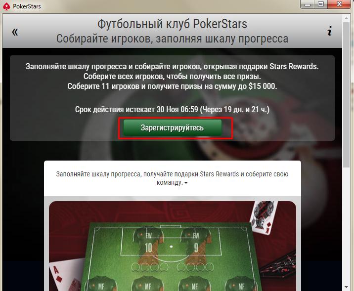"""Акция """"Футбольный клуб PokerStars"""""""
