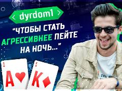 """Тренировка с Николаем """"dyrdom1"""" Евдокимовым с подробным анализом"""