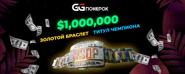 Отбор в Мейн Ивент WSOP на GGпокерок