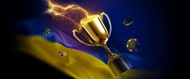 Кубок Украины по онлайн-покеру