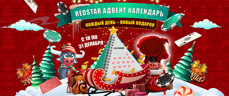 Advent Calendar на RedStar Poker