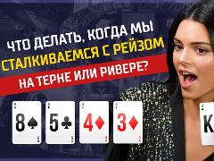 Що робити на ререйз на тьорні або рівері + розіграш на ПокерДом