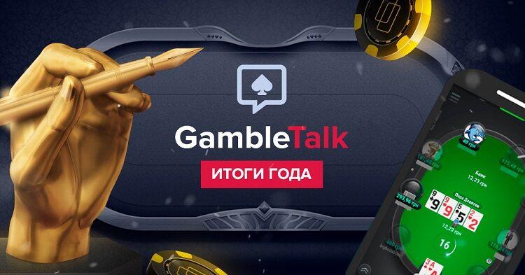 Самое интересное за год в GambleTalk