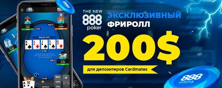 Фриролл Кардмейтс на 888покер