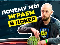 Почему мы играем в покер