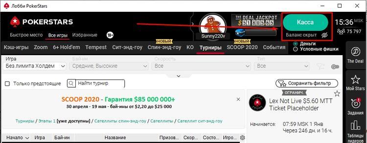 Как вывести деньги с Покер Старс