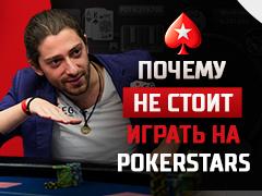 Почему не стоит играть на Pokerstars?