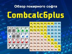Обзор CombCalc6Plus: как и где скачать программу