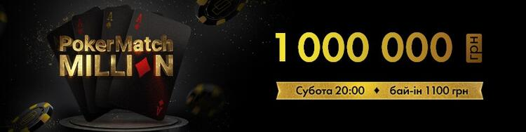 PokerMatch Million
