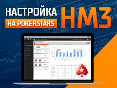 Как настроить Holdem Manager 3 на Pokerstars?