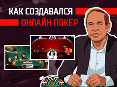 PLANET POKER или с чего начинался онлайн покер