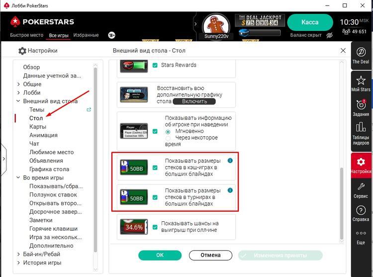 PokerStars добавил новую функцию