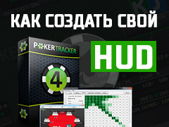 Как настроить HUD в PokerTracker 4
