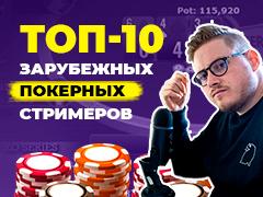 Топ-10 зарубежных покерных стримеров