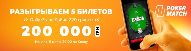 Розыгрыш PokerMatch Daily Grand