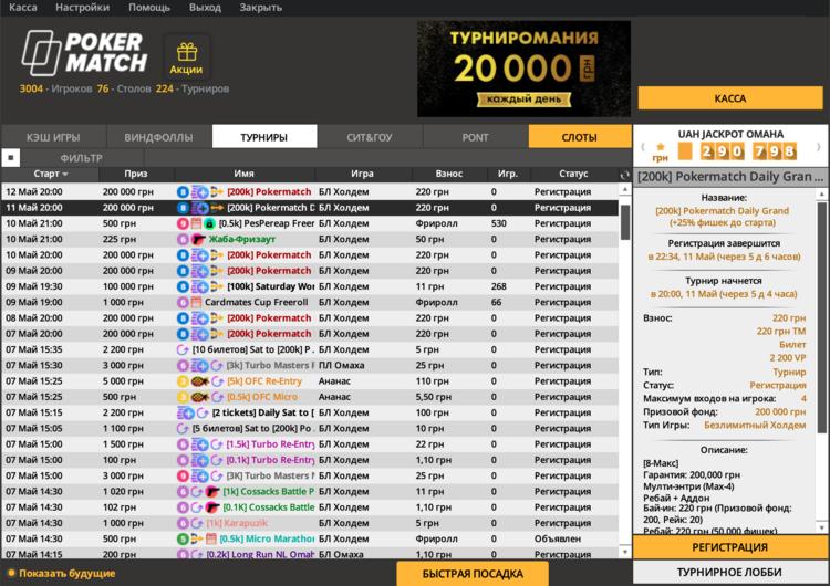 PokerMatch Daily Grand