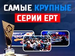 Cамые крупные серии турниров по покеру (EPT)
