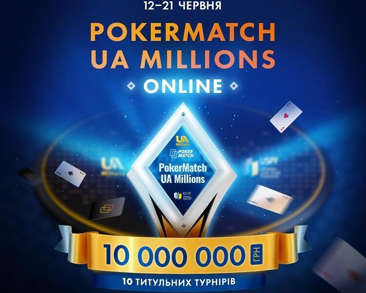 UA Millions