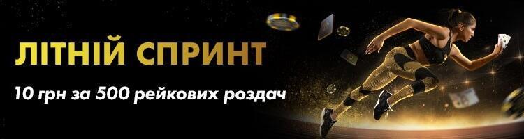 «Літній спринт» на PokerMatch