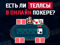 Есть ли теллсы в онлайн покере?