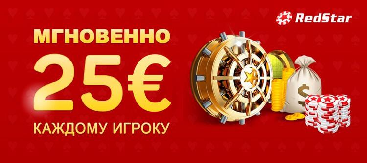 Акция Red Star Poker
