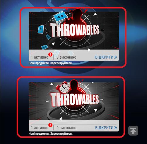 """Місії """"Trowables"""" на PokerStars"""