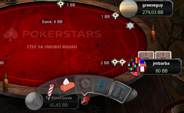 «Throwables» на PokerStars