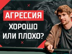 Отличие хорошей и плохой агрессии в покере