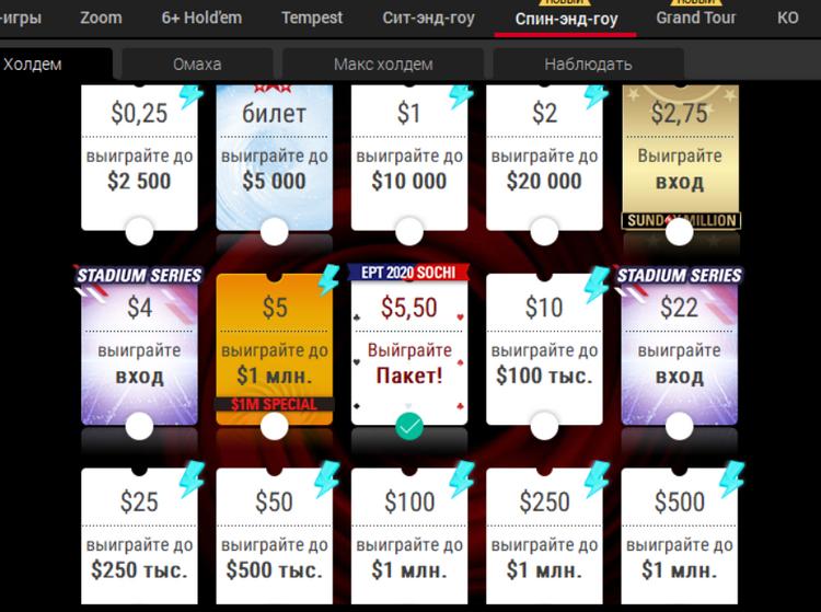 Spin&Go на PokerStars