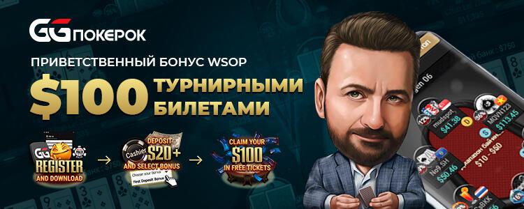 Приветственный бонус WSOP