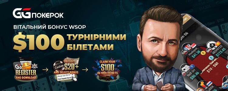 Вітальний бонус WSOP